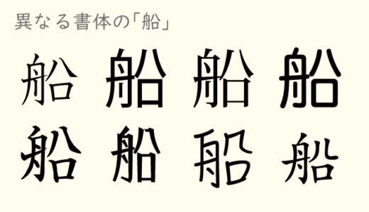 漢字の「とめ・はね・はらい」はどこまで気をつけるべき?