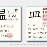 先に覚える漢字
