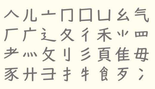 部品(パーツ)の意味を知ると漢字が覚えやすくなる
