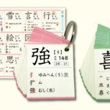 ミチムラ式漢字カード