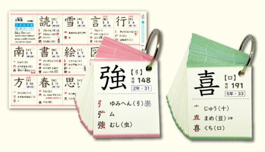 ミチムラ式漢字カードの特徴