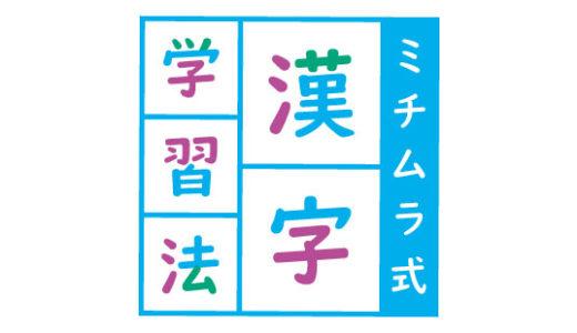 ミチムラ式漢字カードの説明と使い方