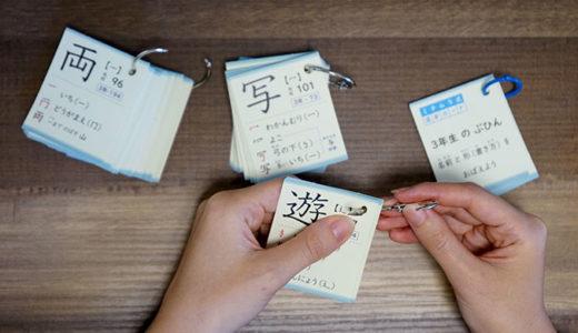 ミチムラ式漢字カードの切り離し方