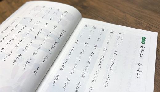 1年生・漢字学習に取り組む前の3ステップ