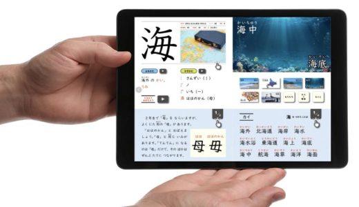 デジタル漢字学習教材「漢字eブック(電子書籍)」について