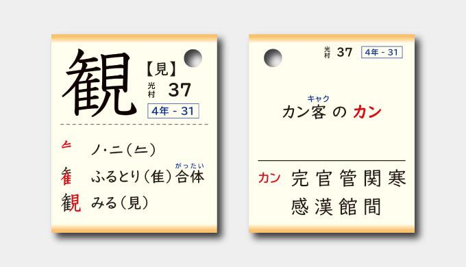 観の漢字カード