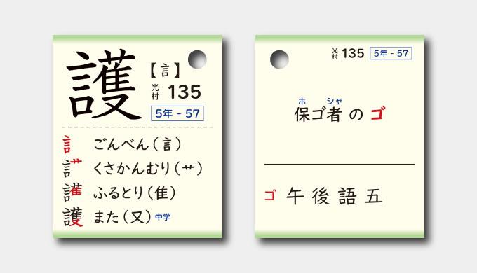 護の漢字カード