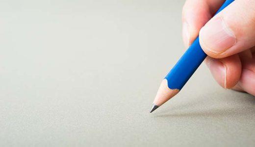 子どもが勉強で鉛筆を使うデメリット