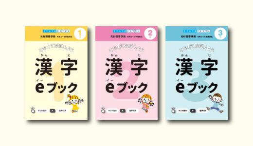 漢字eブックを立ち読み(無料)する
