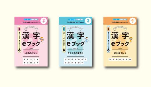 漢字eブック 無料サンプルはこちら