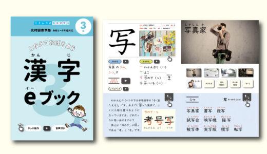 漢字eブック3年生を発売中!