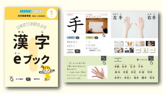 漢字eブック1年生が完成しました