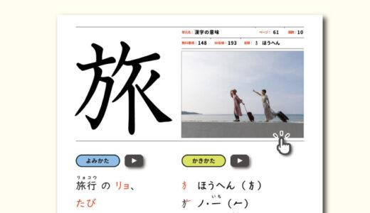 漢字の勉強に立ちはだかる「小学3年生の壁」を解説