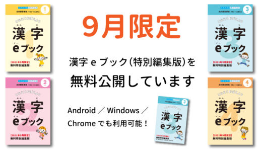 9月限定「漢字eブック特別編集版」を無料公開中