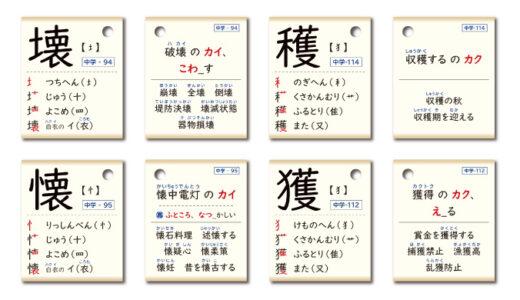中学校の漢字も「ミチムラ式」がオススメな理由(予約注文受付中)